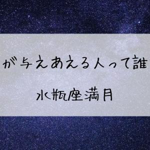 【数秘術でみる水瓶座満月】あなたが与えあえる人って誰ですか【スピリチュアルメッセージ】
