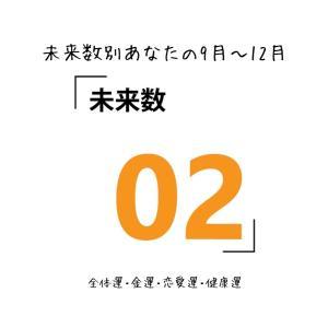 【数秘術でみる9月~12月運勢】未来数2の人【スピリチュアルメッセージ】