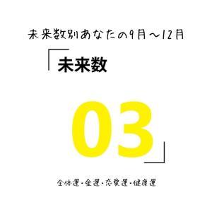 【数秘術でみる9月~12月運勢】未来数3の人【スピリチュアルメッセージ】