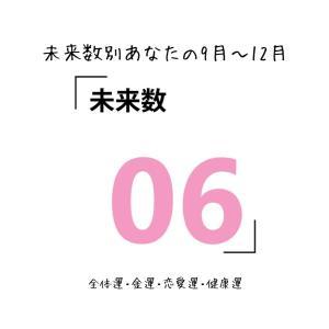 【数秘術でみる9月~12月運勢】未来数6の人【スピリチュアルメッセージ】