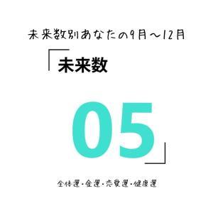 【数秘術でみる9月~12月運勢】未来数5の人【スピリチュアルメッセージ】