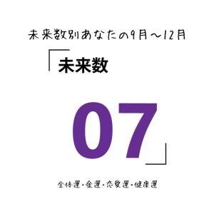 【数秘術でみる9月~12月運勢】未来数7の人【スピリチュアルメッセージ】