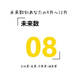 【数秘術でみる9月~12月運勢】未来数8の人【スピリチュアルメッセージ】
