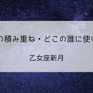 【数秘術でみる乙女座新月】あなたの積み重ねをどこの誰に使いますか【スピリチュアルメッセージ】