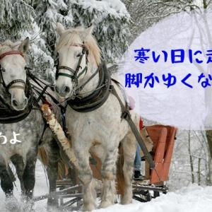 寒い日に歩くと足がかゆい!肌が腫れる、ぶつぶつがでる原因は?
