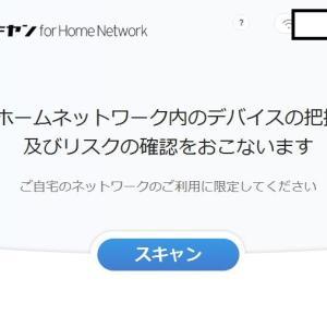 ホームネットワークセキュリティ