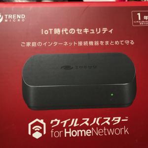 ウイルスバスター for Home Network 開封の儀