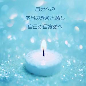 人生は起き上がりこぼしのように!!~愛と光のヒーリングメッセージ