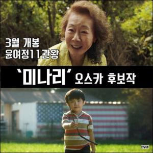 【韓国映画「ミナリ」オスカー作品賞受賞可能性高い】< 韓国の風−3373 >