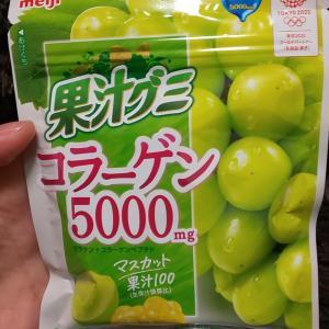 果汁グミ マスカット コラーゲン5000mg
