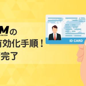 XMの口座有効化の手順まとめ!住所確認書類と本人確認書類を提出しよう