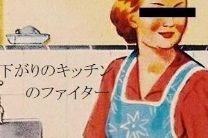 BL小説「昼下がりのキッチンのファイター」