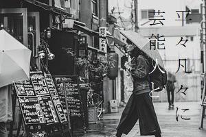 BL小説「平々凡々に芸能人と」更新