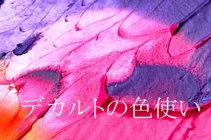BL小説「デカルトの色使い」
