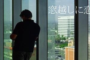 BLショートショート「窓越しに恋を」表紙