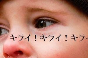 BLショートショート「キライ!キライ!キライ!」表紙