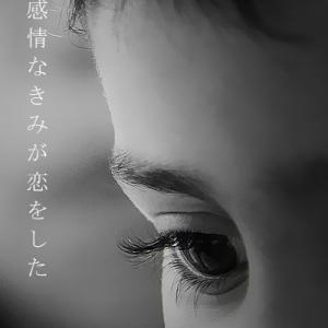 BLショートショート「無感情なきみが恋をした」表紙