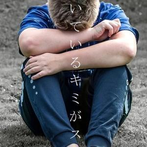 BLショートショート「泣いているキミがスキ」表紙