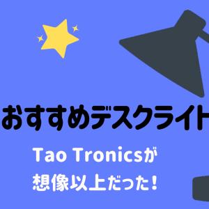 TaoTronicsのLEDデスクライトが想像以上に良い!【PR】