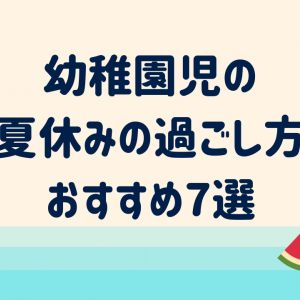 【幼稚園児の夏休みの過ごし方】毎日お金をかけず賢く楽しむ方法7選
