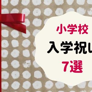 【小学校の入学祝い】祖父母から孫・親から子へのプレゼント7選