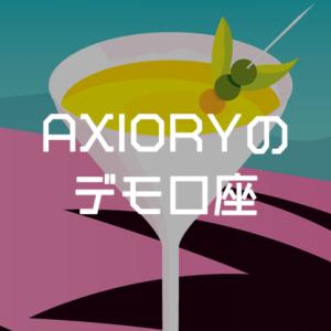 AXIORYのデモ口座開設方法をどこよりもわかりやすく!