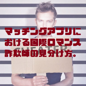 【詐欺撲滅祈願】マッチングアプリにおける国際ロマンス詐欺の見分け方