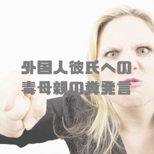 【韓国人と結婚なんて許さない!】外国人彼氏に対する親の糞発言
