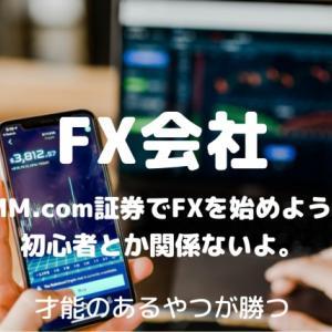 【FX/為替】株式会社DMM.com証券を体験しよう【初心者におすすめ】
