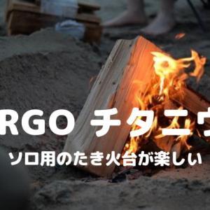 【おすすめ】ソロでちまちまやるのが楽しい焚き火台VARGO T-415【チタン】