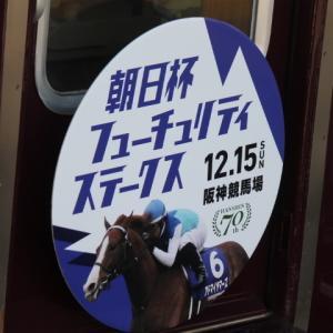 【阪急電車ヘッドマーク】朝日杯フューチュリティステークスを撮影しました