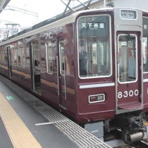 <br />【動画あり】阪急8300系天下茶屋行 Hankyu 8300 series VVVF音が良いです 2020/3/24