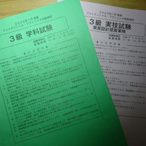 FP3級を受験してきた。そして正社員を目指す男