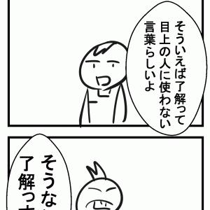 4コマ漫画「後輩」