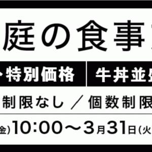3月31日まで吉野家の牛丼並盛が278円で食えるぞ!!急げええぇぇ
