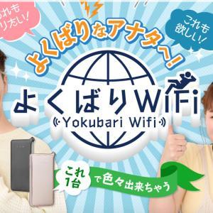 「よくばりWiFi」使い放題無制限、家でも外でも海外でも