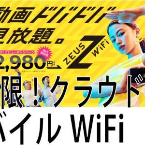 「ゼウス(ZEUS)WiFi」無制限、SIMなし、3大キャリア、速度と評判は?