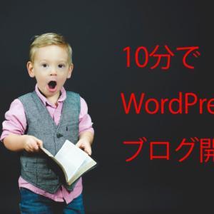 ワードプレス(WP)ブログ開設に簡単クイックスタート!初心者向け