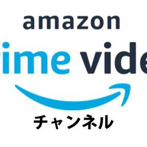 Amazonプライムビデオ・チャンネルとプライムビデオの違いを解説