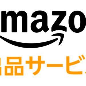 [Amazon出品サービス]販売の始め方,登録料,手数料