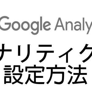 Googleアナリティクスの設定方法[2021]「測定ID」か「グローバルサイトタグ」を使用