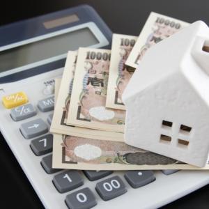 【お金】住宅ローンの繰上返済 1月に1年の節約分を返した感想は?