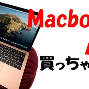 Macbook Airを買っちゃったよ