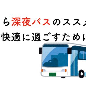 若者なら深夜バスのススメ〜より快適に過ごすために〜