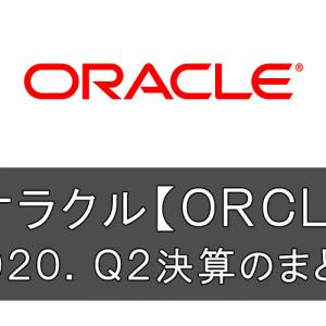 オラクル【ORCL】の2020.Q2決算を確認