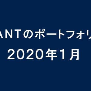 ポートフォリオ【2020年 1月】