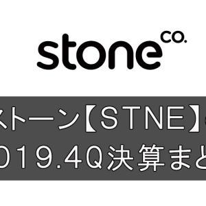 ストーン【STNE】の2019.4Q決算まとめ