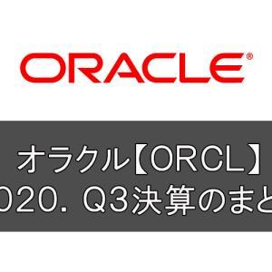オラクル【ORCL】の2020.Q3決算を確認