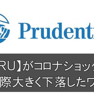 PRUがコロナショックで一際大きく下落したワケ