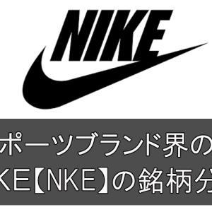 スポーツブランド界の雄 NIKE【NKE】の銘柄分析